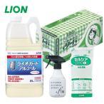 ライオン ライオガード アルコール エタノール 除菌 4点セット C【在庫あり】
