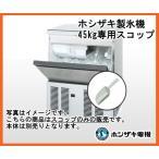 新品 ホシザキ 製氷機 45kg専用スコップ IM-45M専用スコップ ※本体別売  厨房一番