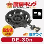 大栄産業 DE-30n ガスコンロ  三重 鋳物コンロ  【送料無料】