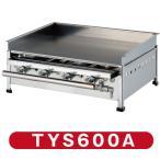 イトキン グリドル TYS600A ★代引・送料無料★お好み焼き やきそば 鉄板焼き ガス式 卓上用 IKK伊東金属 新品