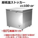 シェルパ 超低温冷凍ストッカー cc100-or -40℃〜-60℃ 【メーカー直送/代引不可】