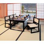木製テーブル座卓 8本脚・ずり脚 6人膳(H600/H325)黒乾漆 1800×900 ebm-p1859-4