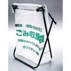 マグネット付 ごみ袋スタンド 45L用 ebm-p2188-23
