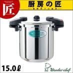 ショッピング圧力鍋 ワンダーシェフ 圧力鍋 15L(両手)