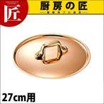 極厚鍋用つまみフタ 真鍮 27cm用