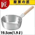 KO アルミ雪平鍋 カラス口 19.5cm
