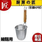 スリースノー ラーメン専用パワーてぼ 深型 引掛け付 細麺用 10メッシュ