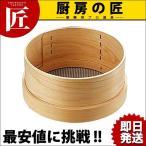 木枠 ステン張り パン粉フルイ 8寸