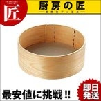 木枠 ステン張り 粉フルイ 7寸