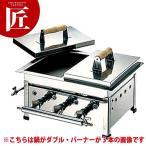 ショッピングギョーザ ガス餃子焼き器 No.13W LPガス(プロパン) 鍋タイプ:ダブル