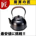 銅湯沸し 2.3L BC-7  銅製湯沸し ケトル やかん