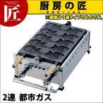 たい焼き器(5匹)フッ素加工付 都市ガス12・13A 二連(運賃別途)