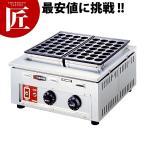 業務用 たこ焼き器 電気式 TG-3(運賃別途_1000)