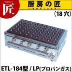 業務用 たこ焼き器 たこ焼きガス台 関東型 15穴 ET-15型 プロパンガス ET-154型(運賃別途_1000)