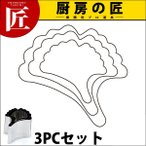 野菜抜 銀杏 3PC