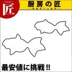 生抜 2PC 金魚