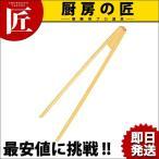 ショッピングトング 竹製 天ぷらトング