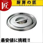 18-8 バケット フタ  V-1322(本体別売り)