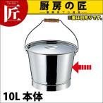 18-8ステンレス 溶接バケツ 10L(フタ別売り)