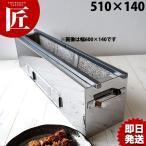 18-8 炭火用 焼き鳥機 焼き鳥焼き器 焼き鳥コンロ 510×140mm 炭火焼き 串焼き器