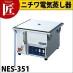 電気蒸し器 NES-351 (卓上タイプ)