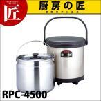 真空保温調理器 シャトルシェフ RPC-4500