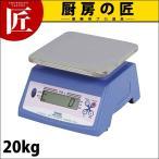デジタル 上皿自動秤 UDS-210W 20kg (N)