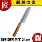 神田上作 鎌形薄刃包丁  210mm