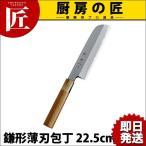 神田上作 鎌形薄刃包丁  225mm