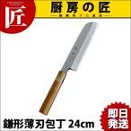 神田上作 鎌形薄刃包丁  240mm