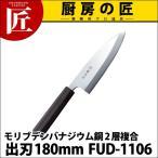 ショッピング寅 藤寅作 出刃 18cm 180mm FUD-1106 モリブデンバナジウム鋼2層複合 (樹脂柄)