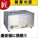 アイスクリーム&シャーベットマシン ミゾーノ45PS(代引き不可_運賃別途)