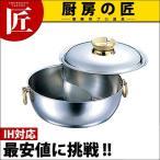 しゃぶしゃぶ鍋 IH対応 真鍮柄 仕切付 ステンレス SW  25cm