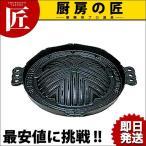 鉄ジンギスカン鍋 22cm 穴有