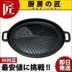 鉄ジンギスカン鍋 IH対応 26cm