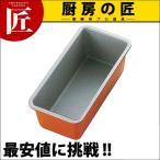 トッピングオレンジ パウンドケーキ型 小