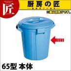 BK ペール ブルー 65型 本体(フタ別売り)