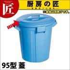 BK ペール ブルー 95型 蓋(本体別売り)