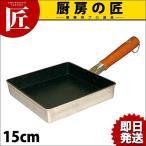 匠技 玉子焼 15cm(玉子焼き器・卵焼き フライパン)