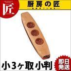 木製月餅抜型 小 3ヶ取 小判