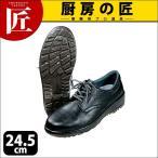 軽量安全靴 CF110 24.5cm