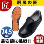 弘進 シェフメイトスニーカー α-100 黒 24.5cm(N)