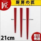 トルネード箸 赤 21cm