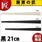 ぐる麺箸 21cm 黒