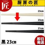 グル麺箸 23cm 黒