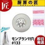口金 モンブラン 11穴 #133 ステンレス製 Ateco 製菓 ケーキ