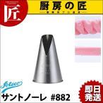 口金 サントノーレ #882 ステンレス製 Ateco 製菓