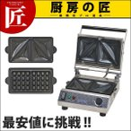マルチベーカー MINI MSM-1 (運賃別途) (N) 業務用 ホットサンド ワッフルメーカー ワッフルベーカー