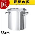 18-8ステンレス パッキン付密閉容器33cm (キャッチクリップ式)CTH-33 (N)