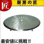 ショッピング圧力鍋 ワンダーシェフ圧力鍋用蒸しす(30L用) (N)  IH対応